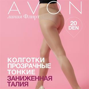 Женские колготки - линия Флирт, 20 den